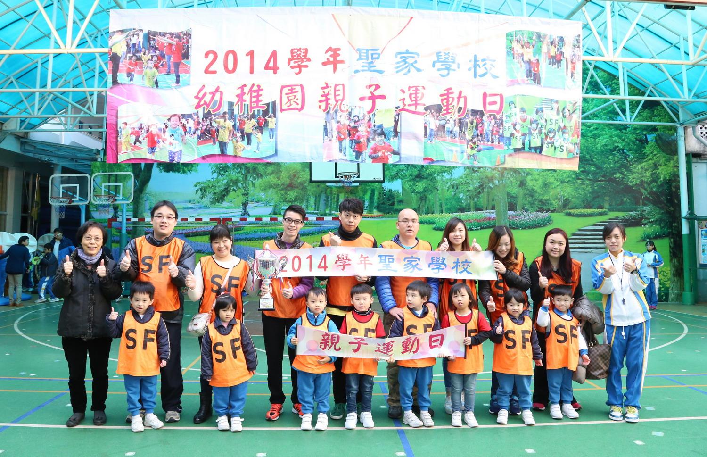 2014學年K2親子運動日